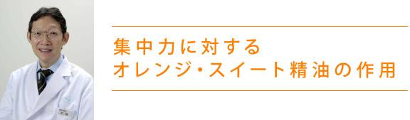 集中力に対する オレンジ・スイート精油の作用